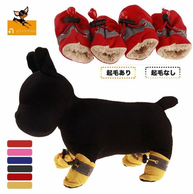 犬用 ペット用 犬の靴 犬靴 ドッグブーツ ドッグシューズ 保護シューズ 裏起毛 小型犬 中型犬 寒さ対策