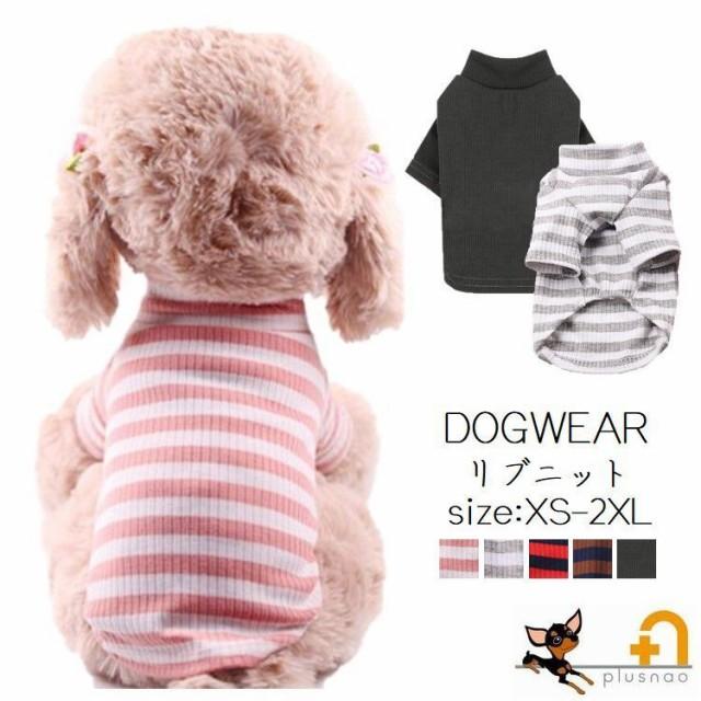 ドッグウェア 犬服 リブニット ニット セーター ...
