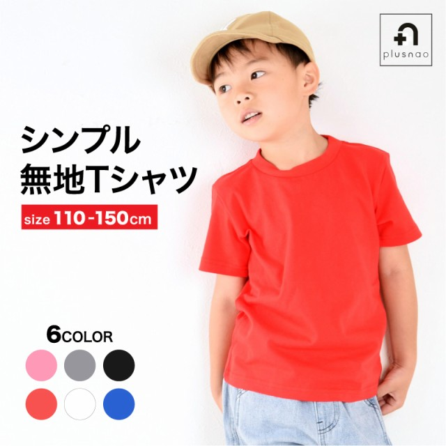 Tシャツ 半袖 無地 キッズ ジュニア 子供服 トッ...