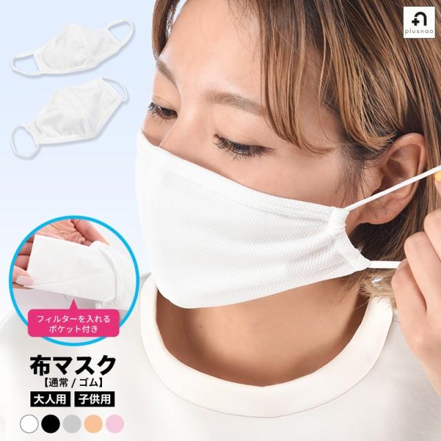 マスク 3D 立体型 洗える 布マスク 大人用 レディ...