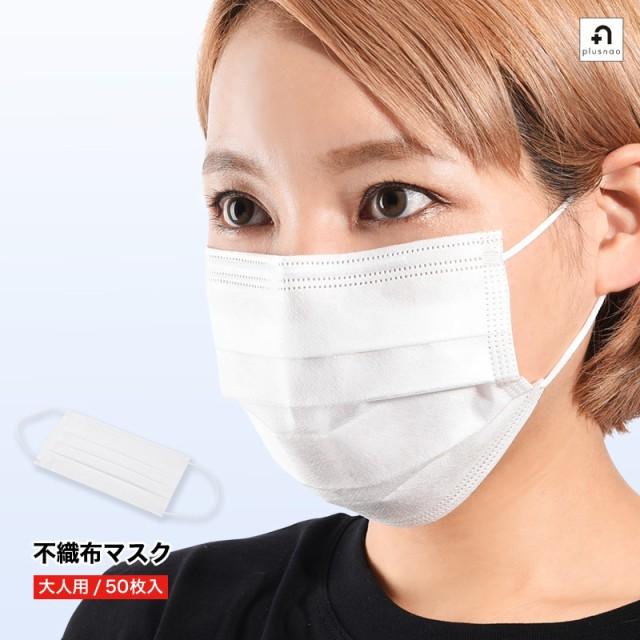 即納 在庫あり 不織布マスク 使い捨てマスク 50枚...