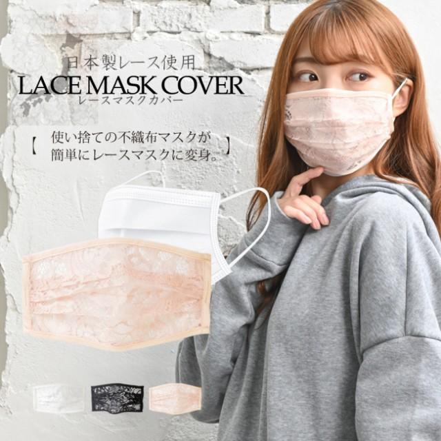 マスクカバー 日本製レース 不織布マスクがおしゃれに 洗える かわいい オシャレ レディース 女性 ファッションマスク