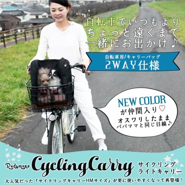 Radymoreサイクリングライトキャリー HMサイズ【...