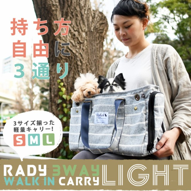 【ラディカ】ライトウォークインキャリー Mサイズ...