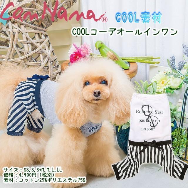 犬服【きゃんナナ】COOLコーデオールインワン 小...