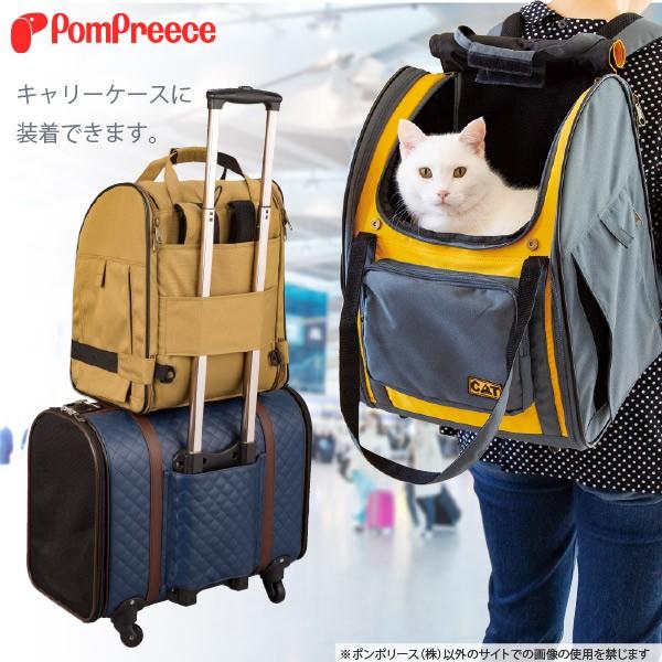 【ポンポリース】 猫用3WAYタッチインリュック ス...
