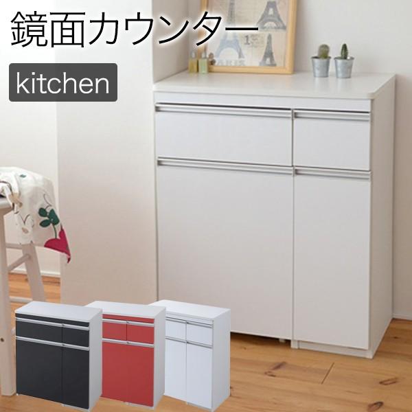 鏡面カウンターワゴン ダストBOX 75cm幅 鏡面仕上げ キッチン カウンター ラック ゴミ箱 収納 ボ