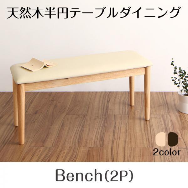 天然木半円テーブルダイニング ベンチ 2P cc465h