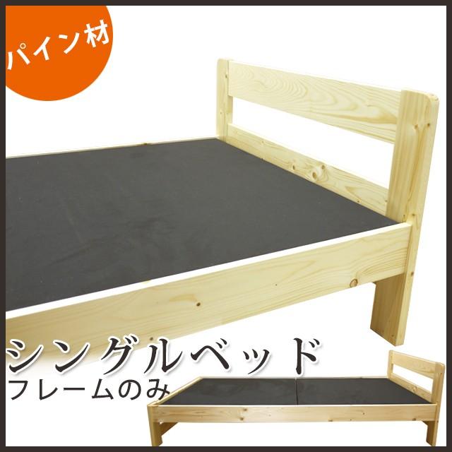 【送料無料】シングルベッド シングル ベッド フ...