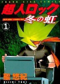 超人ロック 冬の虹 (1-4巻 全巻) 漫画全巻セット...