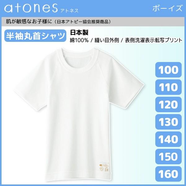 ジュニアメンズ atones アトネス 半袖丸首Tシャツ...