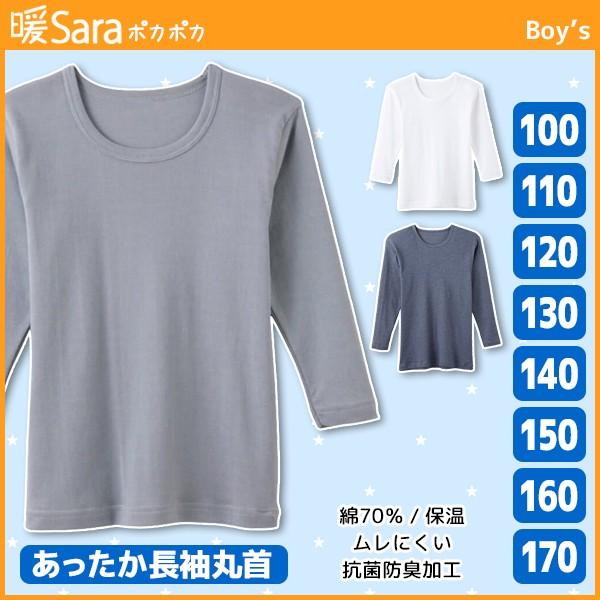 ジュニアメンズ 暖Sara ポカポカ 長袖丸首Tシャツ...