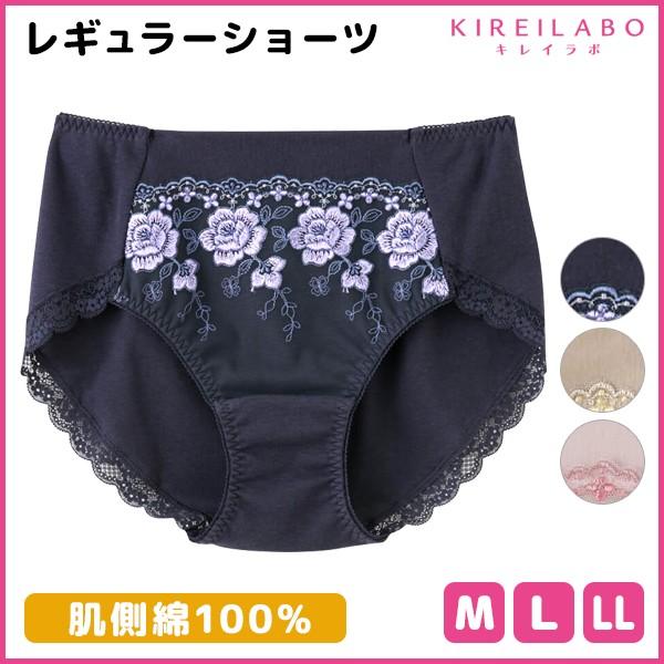 KIREILABO キレイラボ 肌側綿100% レギュラーショ...