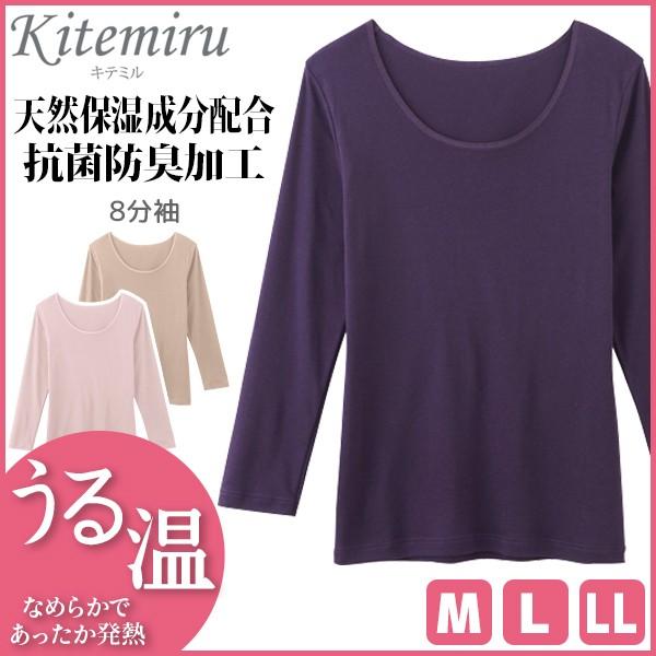 Kitemiru キテミル うる温 8分袖インナー 長袖シ...