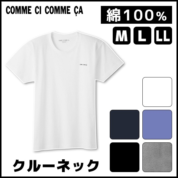 COMME CI COMME CA コムシコムサ クルーネックTシ...