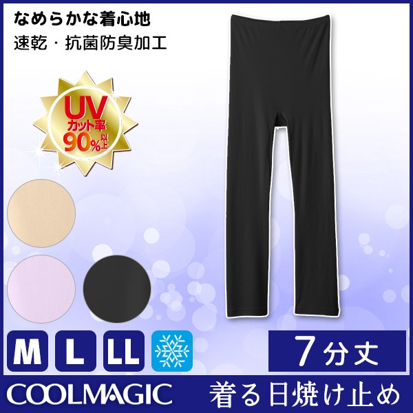 COOLMAGIC クールマジック 7分丈ボトム グンゼ GU...
