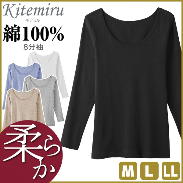 Kitemiru キテミル 8分袖インナー グンゼ MF5046-...
