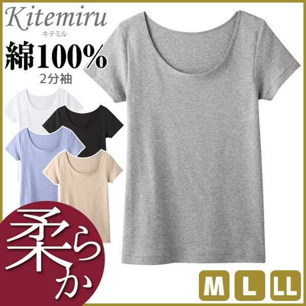 Kitemiru キテミル 綿100% 2分袖インナー 天然素...