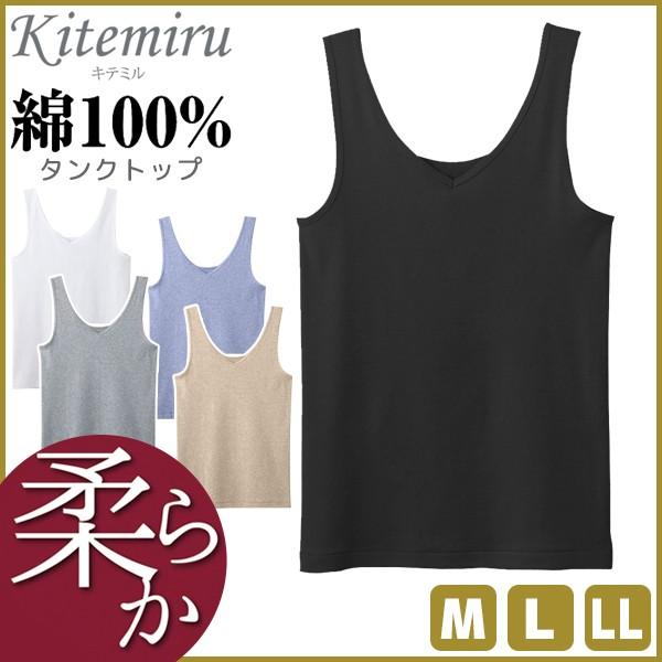 Kitemiru キテミル 綿100% タンクトップ 天然素材...