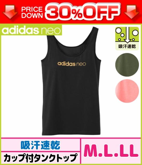 30%OFF adidas neo アディダスネオ カップ付きタ...