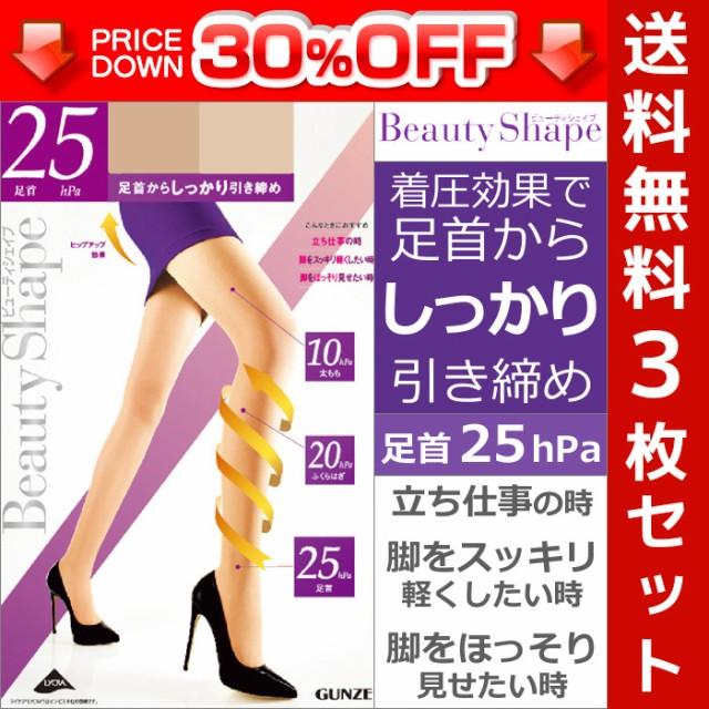 30%OFF 3枚セット Beauty Shape スリムパワー25 ...