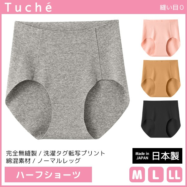Tuche トゥシェ 完全無縫製 縫い目0 ゼロ ハーフ...