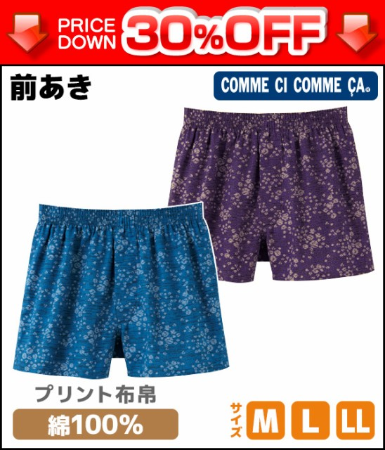 30%OFF COMME CI COMME CA コムシコムサ ボクサー...