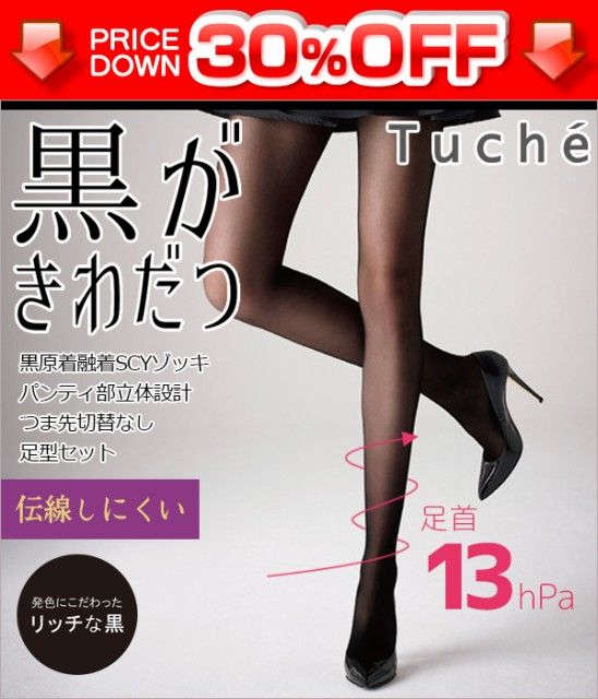 30%OFF Tuche トゥシェ 黒がきわだつ 足首13hPa ...