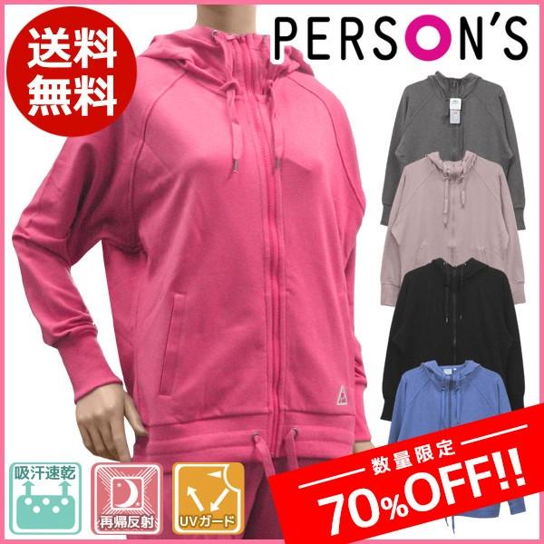 70%OFF 送料無料 PERSON'S パーソンズ レディース...
