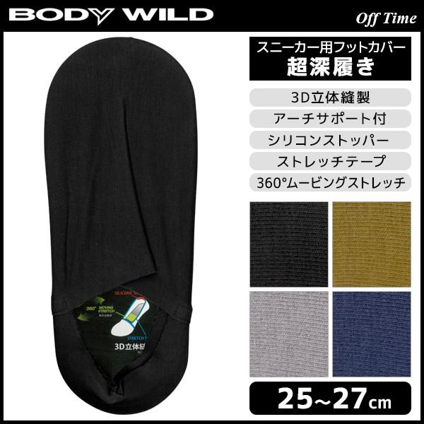 BODYWILD ボディワイルド フットカバー 超深履き ...