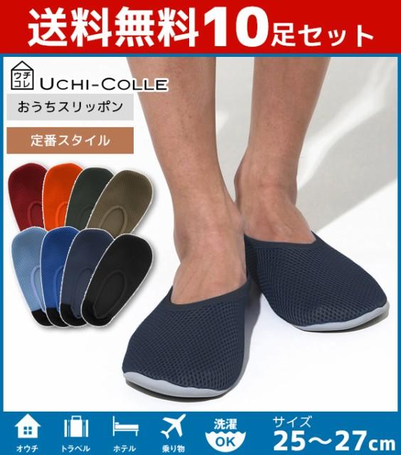送料無料10足セット UCHI-COLLE ウチコレ おうち...