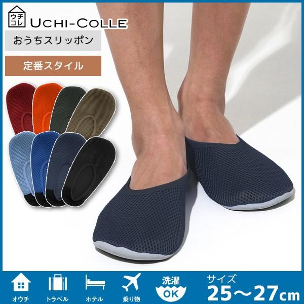 UCHI-COLLE ウチコレ おうちスリッポン メンズス...