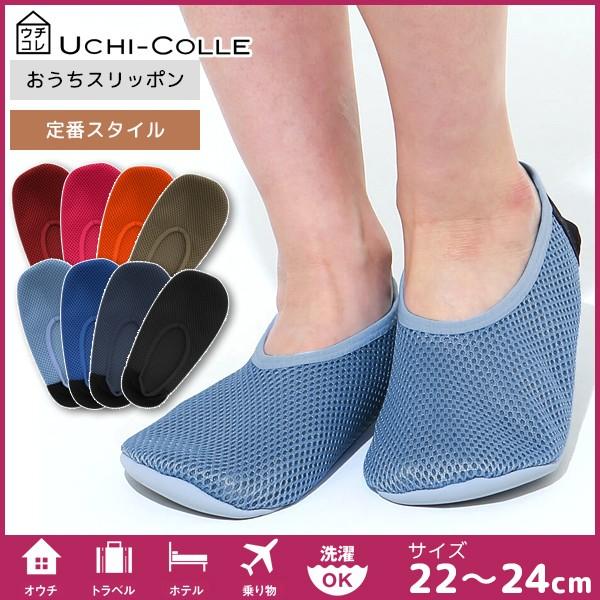 UCHI-COLLE ウチコレ おうちスリッポン レディー...