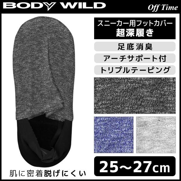 BODYWILD ボディワイルド スニーカー用フットカバ...