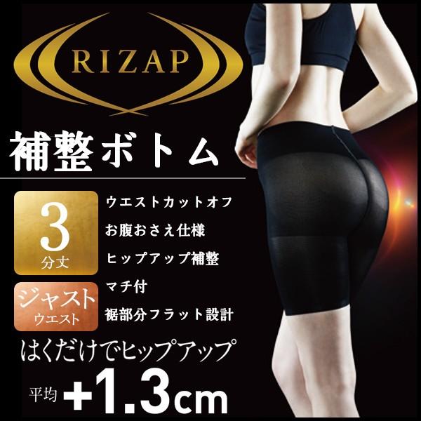 RIZAP ライザップ ヒップアップ3分丈ボトムス ガ...