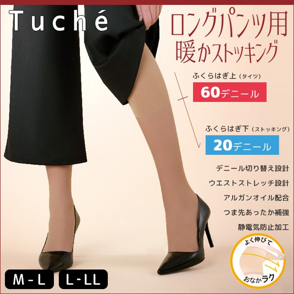 Tuche トゥシェ ロングパンツ用 暖かストッキング...