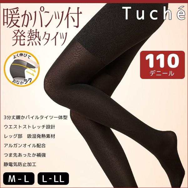 Tuche トゥシェ 暖かパンツ付き 発熱タイツ 110デ...