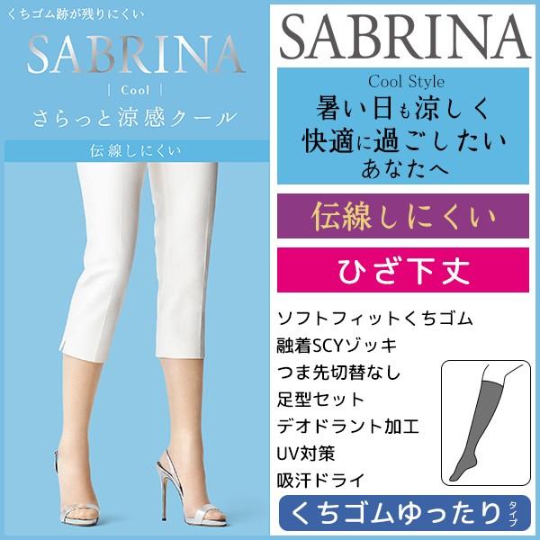 SABRINA サブリナ 伝線しにくい クール ひざ下丈 ...