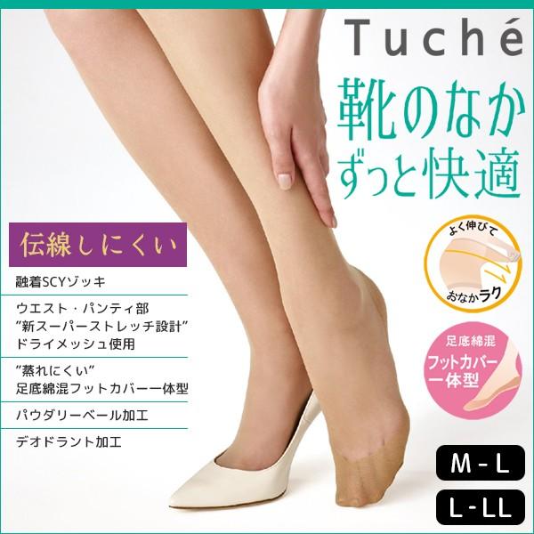 Tuche トゥシェ 靴のなかずっと快適 フットカバー...