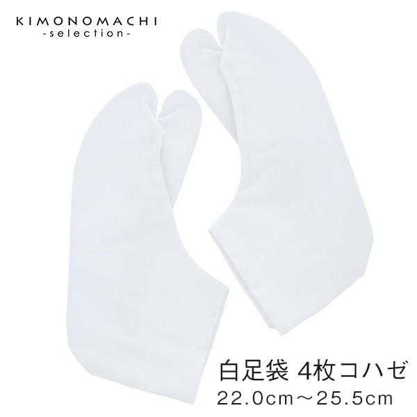 白地足袋 22.0cm〜25.5cm【2点までメール便対応可...
