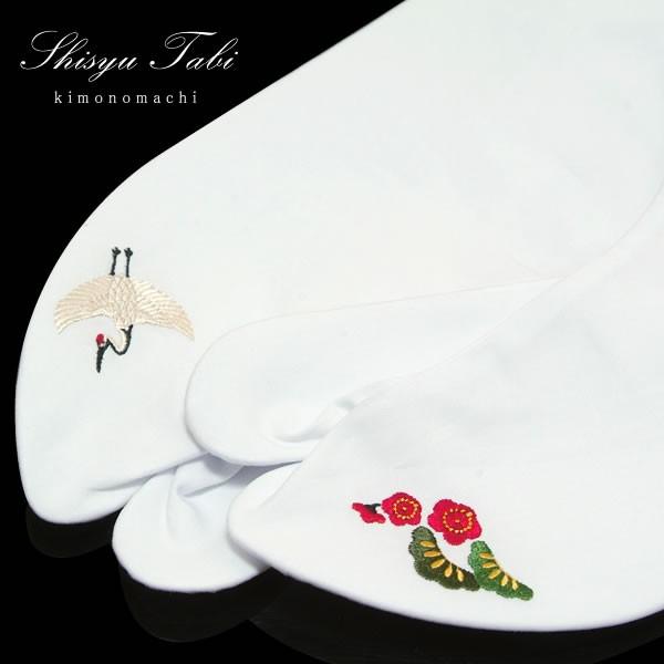 ワンポイント刺繍足袋「鶴と梅 松」振袖にもオス...