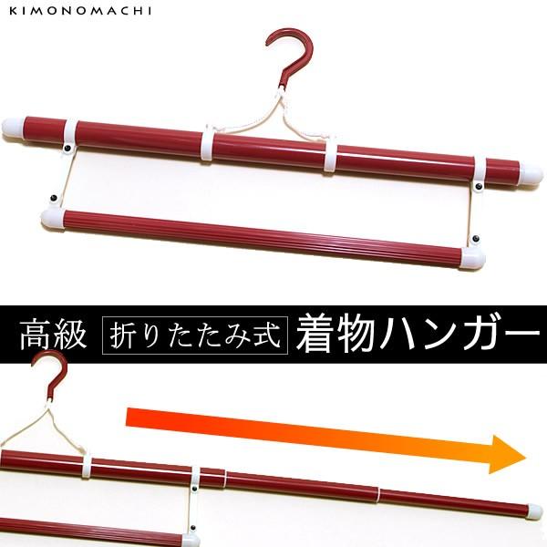 きものハンガー 帯掛け付き 3段式 日本製