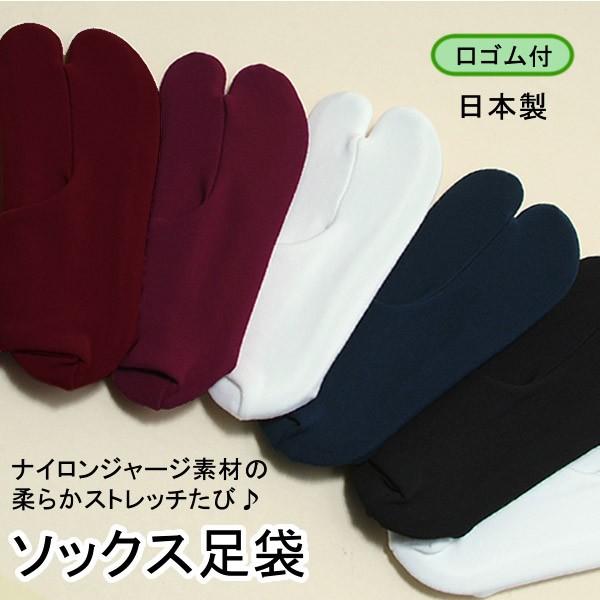 カラーソックス足袋 白 エンジ ローズ 22.5〜25.0...