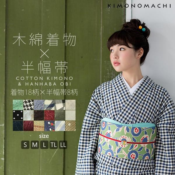 木綿の着物と木綿の半幅帯の2点木綿着物セット[送...