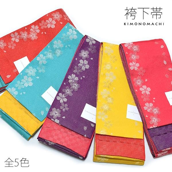 リバーシブル 袴下帯「桜模様 赤 黄 ピンク 青緑 ...