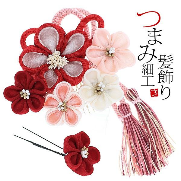 成人式 髪飾り 振袖 髪飾り2点セット「赤、ピンク...