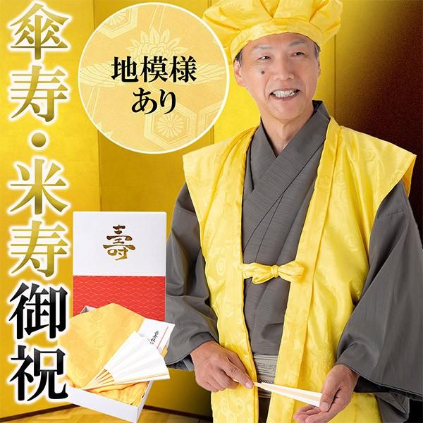 【冬新作】傘寿、米寿、卒寿 頭巾、ちゃんちゃん...