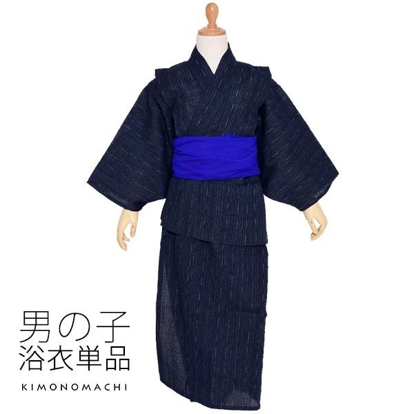 しじら 浴衣単品「紺藍縞」 男児浴衣