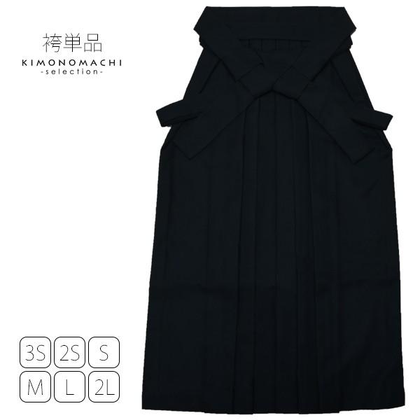 (卒業式COUPON最大30%OFF)無地 袴単品「黒色」無...