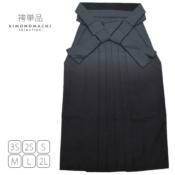 【あす着対応】 グラデーション 袴単品「黒色ぼか...